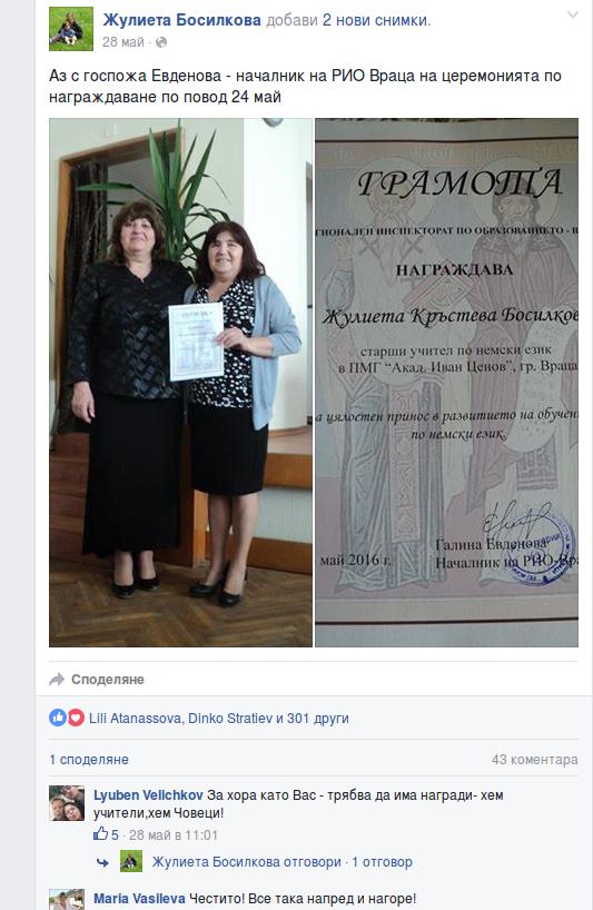 Zhulieta Bosilkova